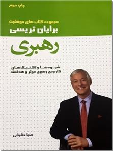 کتاب رهبری - شیوه ها و تکنیک های کاربردی رهبری موثر و هدفمند - خرید کتاب از: www.ashja.com - کتابسرای اشجع