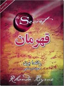 کتاب قهرمان - راندا برن - قدرت ابراز وجود - خرید کتاب از: www.ashja.com - کتابسرای اشجع