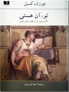 کتاب تو  آن هستی - دگردیسی در استعاره های دینی - خرید کتاب از: www.ashja.com - کتابسرای اشجع