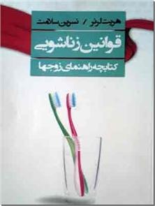 کتاب قوانین زناشویی - کتابچه راهنمای زوج ها - خرید کتاب از: www.ashja.com - کتابسرای اشجع