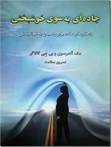 کتاب جاده ای به سوی خوشبختی - راهکارهای ساده برای رسیدن به خوشبختی - خرید کتاب از: www.ashja.com - کتابسرای اشجع