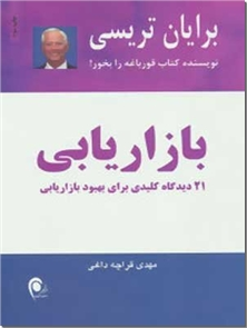 کتاب بازاریابی - شیوه ها و تکنیک های کاربردی بازاریابی و فروش - خرید کتاب از: www.ashja.com - کتابسرای اشجع