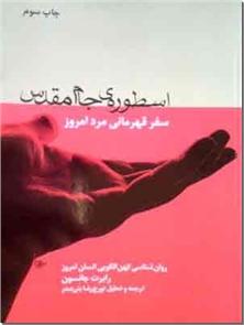 کتاب اسطوره جام مقدس - روانشناسی کهن الگویی انسان امروز - خرید کتاب از: www.ashja.com - کتابسرای اشجع