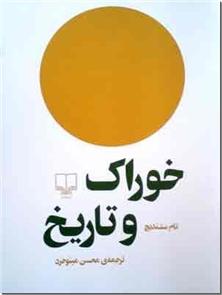 کتاب خوراک و تاریخ - عادت ها و اولویت های غذایی در تاریخ - خرید کتاب از: www.ashja.com - کتابسرای اشجع