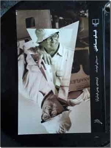کتاب فیلم ساختن - تهیه و کارگردانی در سینما - خرید کتاب از: www.ashja.com - کتابسرای اشجع