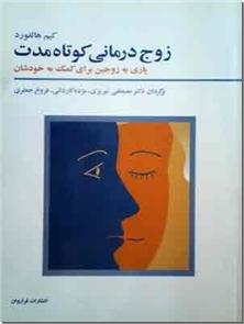 کتاب زوج درمانی کوتاه مدت - یاری به زوجین برای کمک به خودشان - خرید کتاب از: www.ashja.com - کتابسرای اشجع