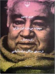 کتاب بیهوده می بارد این باران - گزیده اشعار - خرید کتاب از: www.ashja.com - کتابسرای اشجع