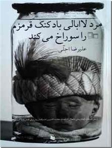 کتاب مرد لاابالی بادکنک قرمزم را سوراخ می کند - داستان فارسی - خرید کتاب از: www.ashja.com - کتابسرای اشجع