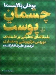 کتاب چشمان پوست - با مقاله ای تحلیلی بر فلسفه موریس مرلوپونتی و معماری - خرید کتاب از: www.ashja.com - کتابسرای اشجع