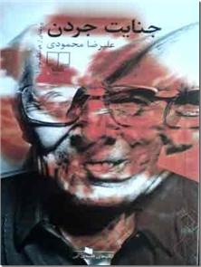 کتاب جنایت جردن - پرونده ای از هوشنگ توانا - خرید کتاب از: www.ashja.com - کتابسرای اشجع