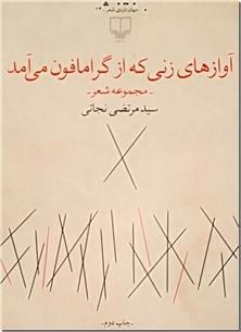 کتاب آوازهای زنی که از گرامافون می آمد - دفتر شعر - خرید کتاب از: www.ashja.com - کتابسرای اشجع