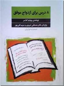 کتاب 8 درس برای ازدواج موفق - روانشناسی ازدواج - خرید کتاب از: www.ashja.com - کتابسرای اشجع