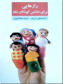 کتاب رازهایی برای داشتن کودکان شاد - روانشناسی تربیتی کودکان - خرید کتاب از: www.ashja.com - کتابسرای اشجع