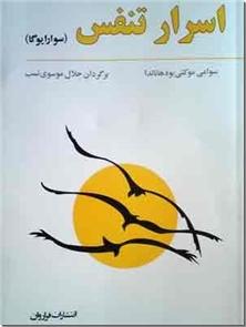 کتاب اسرار تنفس - سوارا یوگا - تمرینات تانتریک برای پاکسازی جسم و روان - خرید کتاب از: www.ashja.com - کتابسرای اشجع