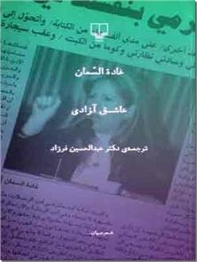 کتاب عاشق آزادی - غاده السمان - شعر عربی - خرید کتاب از: www.ashja.com - کتابسرای اشجع