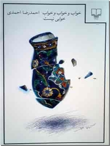 کتاب خواب و خواب و خواب خوابی نیست - شعر فارسی - خرید کتاب از: www.ashja.com - کتابسرای اشجع