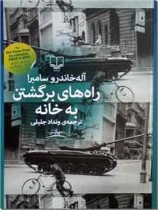 کتاب راه های برگشتن به خانه - داستان های اسپانیایی - برنده جایزه ادبیات سائوپائولو 2010 - خرید کتاب از: www.ashja.com - کتابسرای اشجع