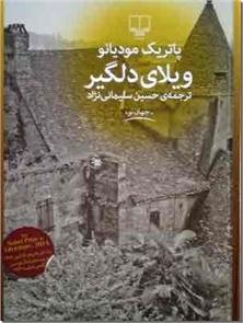 کتاب ویلای دلگیر - ادبیات داستانی - خرید کتاب از: www.ashja.com - کتابسرای اشجع