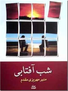 کتاب شب آفتابی - رمان فارسی - خرید کتاب از: www.ashja.com - کتابسرای اشجع