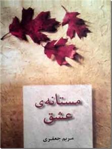 کتاب مستانه عشق - رمان فارسی - خرید کتاب از: www.ashja.com - کتابسرای اشجع