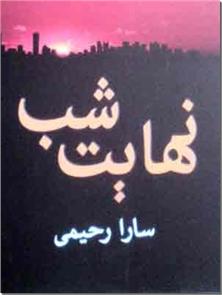 کتاب نهایت شب - رمان فارسی - خرید کتاب از: www.ashja.com - کتابسرای اشجع