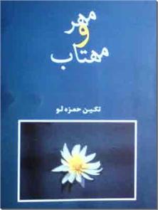 کتاب مهر و مهتاب - روایتی از زندگی با نیم نگاهی متفاوت - خرید کتاب از: www.ashja.com - کتابسرای اشجع