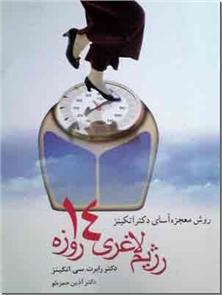 کتاب رژیم لاغری 14 روزه - روش معجزه آسای دکتر اتکینز - خرید کتاب از: www.ashja.com - کتابسرای اشجع