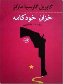 کتاب خزان خودکامه - داستان های کلمبیایی - خرید کتاب از: www.ashja.com - کتابسرای اشجع