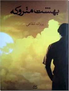کتاب بهشت متروکه - داستان فارسی - خرید کتاب از: www.ashja.com - کتابسرای اشجع