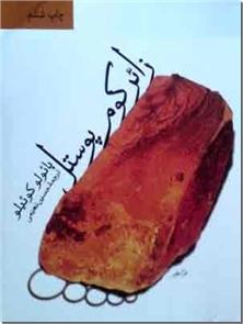 کتاب زائر کوم پوستل - رمان برزیلی - خرید کتاب از: www.ashja.com - کتابسرای اشجع