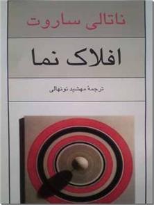 کتاب افلاک نما - رمان - خرید کتاب از: www.ashja.com - کتابسرای اشجع