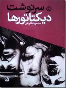 کتاب سرنوشت دیکتاتورها - سرگذشت و سرنوشت دیکتاتورها در تاریخ - خرید کتاب از: www.ashja.com - کتابسرای اشجع