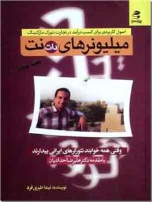 کتاب میلیونرهای دات نت - اصول کاربردی برای کسب درآمد در تجارت نتورک مارکتینگ - خرید کتاب از: www.ashja.com - کتابسرای اشجع