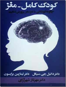 کتاب کودک کامل - مغز - 12 راهکار شگفت انگیز برای ذهن در حال رشد فرزندتان - خرید کتاب از: www.ashja.com - کتابسرای اشجع