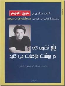 کتاب پنج نفری که در بهشت ملاقاتت می کنید - داستان آمریکایی - خرید کتاب از: www.ashja.com - کتابسرای اشجع