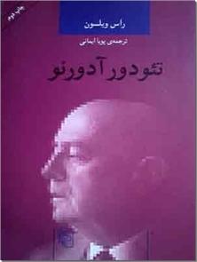 کتاب تئودور آدرونو - سرگذشت فیلسوفان آلمانی - خرید کتاب از: www.ashja.com - کتابسرای اشجع