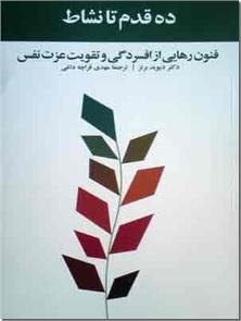 کتاب ده قدم تا نشاط - فنون رهایی از افسردگی و تقویت عزت نفس - خرید کتاب از: www.ashja.com - کتابسرای اشجع