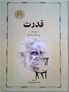 کتاب قدرت - نقش قدرت در اجتماع و سیاست - خرید کتاب از: www.ashja.com - کتابسرای اشجع