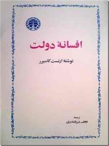 کتاب افسانه دولت - دولت ها و علوم سیاسی در اساطیر - خرید کتاب از: www.ashja.com - کتابسرای اشجع