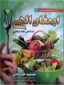 کتاب ارمغان الهی - غذاهای خام گیاهی - خرید کتاب از: www.ashja.com - کتابسرای اشجع