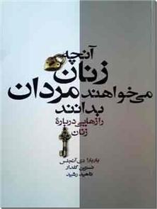 کتاب آنچه زنان می خواهند مردان بدانند - رازهایی درباره زنان - خرید کتاب از: www.ashja.com - کتابسرای اشجع