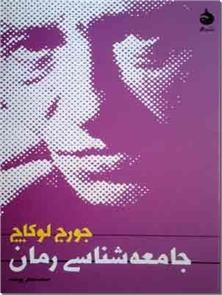 کتاب جامعه شناسی رمان - واقع گرایی در ادبیات - خرید کتاب از: www.ashja.com - کتابسرای اشجع