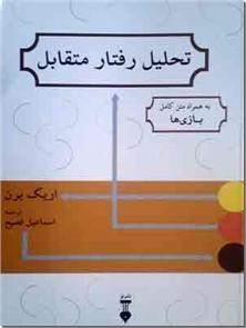 کتاب تحلیل رفتار متقابل - همراه با متن کامل بازی ها - خرید کتاب از: www.ashja.com - کتابسرای اشجع