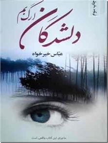 کتاب دلشدگان در ارگ بم - رمان فارسی برگرفته از یک داستان واقعی - خرید کتاب از: www.ashja.com - کتابسرای اشجع