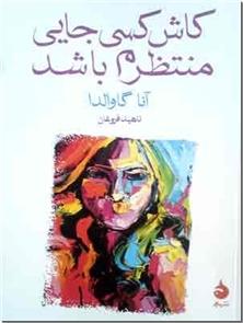 کتاب کاش کسی جایی منتظرم باشد - مجموعه داستانهای فرانسوی - خرید کتاب از: www.ashja.com - کتابسرای اشجع