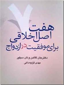 کتاب هفت اصل اخلاقی برای موفقیت در ازدواج - هفت اصل برای بهتر ساختن روابط زناشویی - خرید کتاب از: www.ashja.com - کتابسرای اشجع