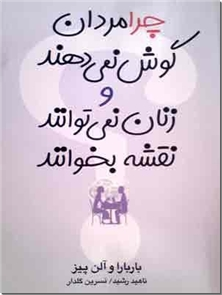 کتاب چرا مردان گوش نمی دهند و زنان نمی توانند نقشه بخوانند - نقش جنسیت و تفاوتهای جنسی در روابط زوجین - خرید کتاب از: www.ashja.com - کتابسرای اشجع