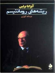 کتاب ریشه های رومانتیسم - رومانتیسم در هنر نوین - خرید کتاب از: www.ashja.com - کتابسرای اشجع
