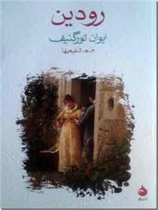 کتاب رودین - داستان روسی - خرید کتاب از: www.ashja.com - کتابسرای اشجع