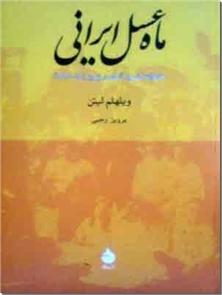 کتاب ماه عسل ایرانی - خاطرات کنسول آلمان در تبریز 15 - 1914 - خرید کتاب از: www.ashja.com - کتابسرای اشجع